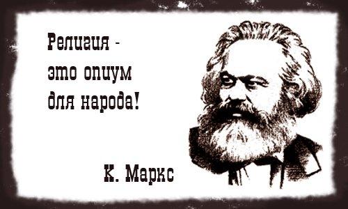 religiya_opium21817982