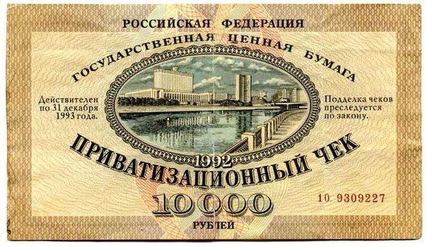 Часть №2/9 Российская Федерация. Экономические реформы, Приватизация, Борьба с экстремизмом. Выборы президента.