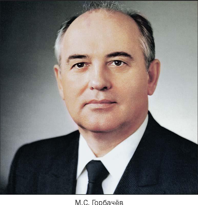 Эпоха СССР Часть №7/8 Горбачев М.С. — Перестройка
