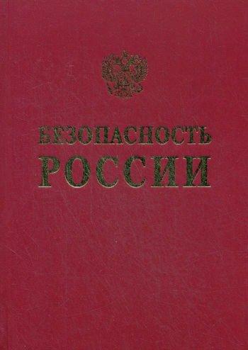 Программа развития России — БЕЗОПАСНОСТЬ